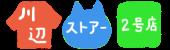 川辺ストアー2号店